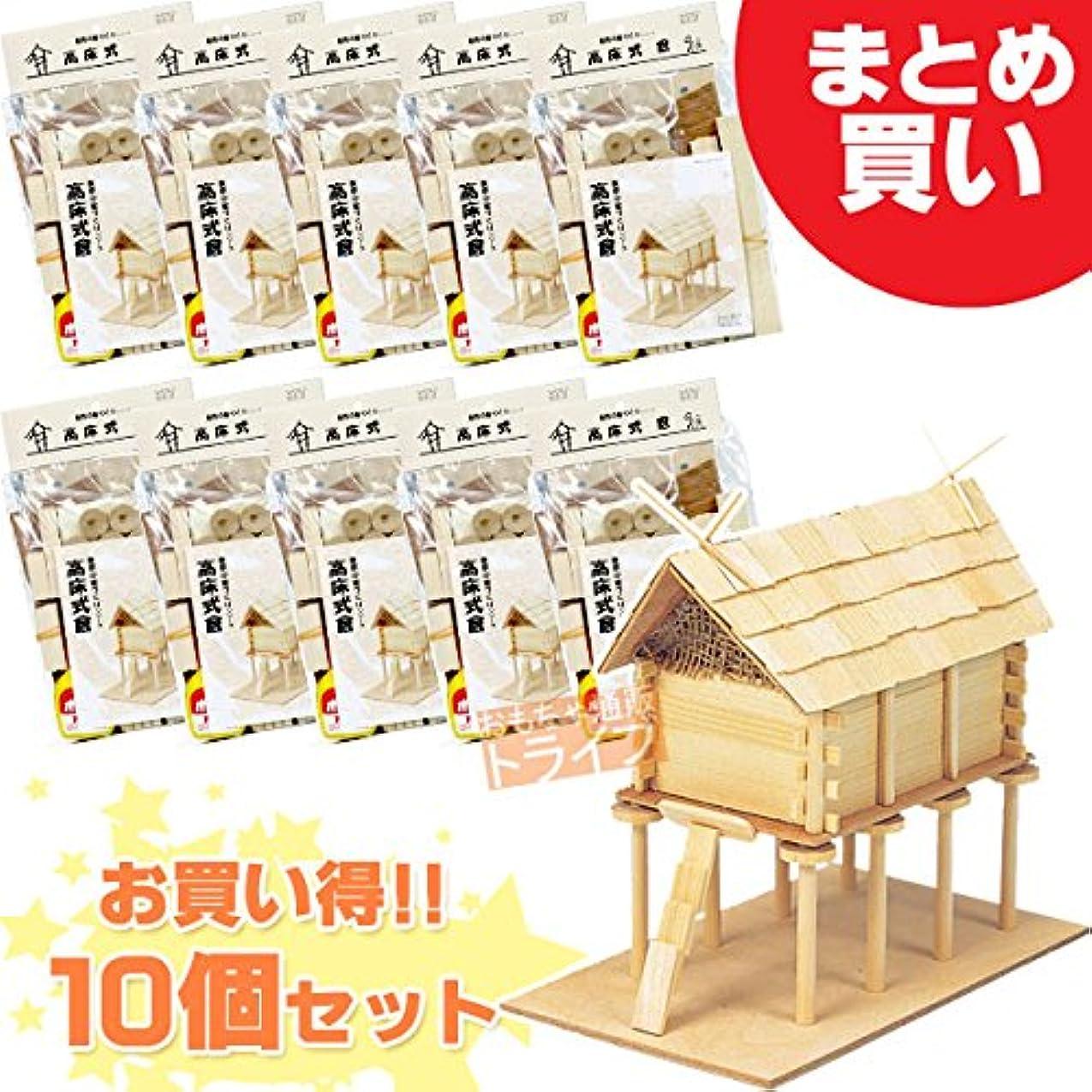 懇願する酸クルーズ木製工作キット 世界の家づくりシリーズ 高床式倉 10個セット 200296