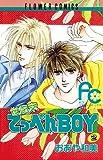 世紀末てっぺんBOY(2) (フラワーコミックス)