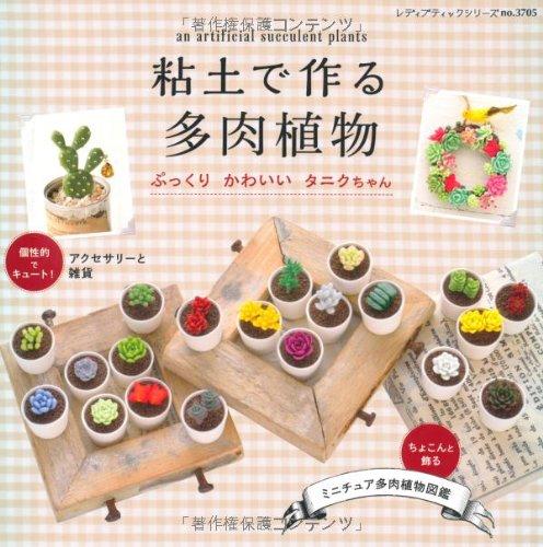 粘土で作る多肉植物 ぷっくりかわいいタニクちゃん (レディブティックシリーズno.3705)