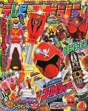 テレビマガジン 2011年 04月号 [雑誌]