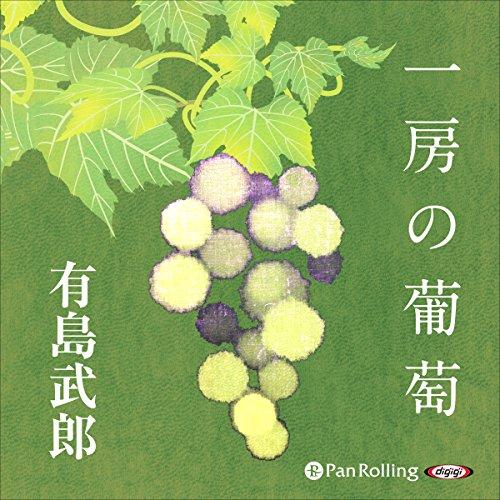 一房の葡萄 | 有島 武郎
