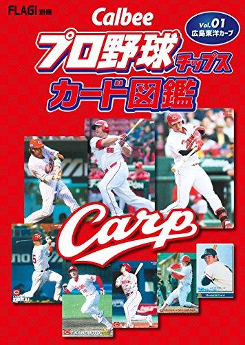 プロ野球チップスカード図鑑Vol.1広島東洋カープ (FLAG!別冊)