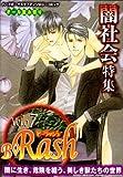 B-Rash(7) 闇社会特集 (オリジナル・ボーイスラブ・アンソロジーコミックス)