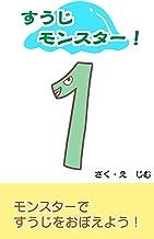【絵本】すうじモンスター!『数字、算数の学習絵本、音読して楽しい、お子様と楽しめるシリーズ』〈幼年期から小学生低学年のお友達向けのお友達向け〉(全年齢対象)