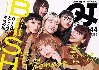 クイック・ジャパン144
