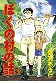 ぼくの村の話(1) (モーニングコミックス)