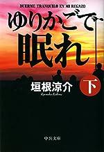 表紙: ゆりかごで眠れ(下) (中公文庫) | 垣根涼介