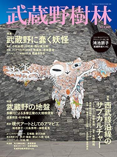 武蔵野樹林 vol.6 (ウォーカームック)