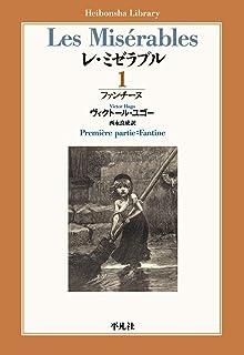 レ・ミゼラブル 第一部 ファンチーヌ (892) (平凡社ライブラリー)