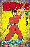 鉄拳チンミ(26) (月刊少年マガジンコミックス)