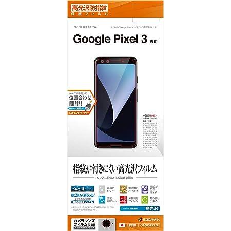 ラスタバナナ Google Pixel 3 フィルム 平面保護 高光沢防指紋 グーグル ピクセル3 液晶保護フィルム G1605PXL3
