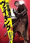 王様達のヴァイキング (8) (ビッグコミックス)