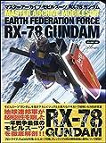 マスターアーカイブ モビルスーツ RX-78 ガンダム (マスターアーカイブシリーズ)
