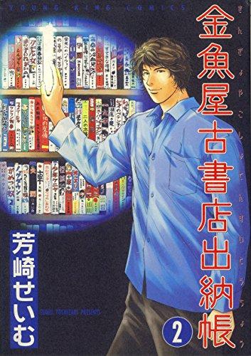 金魚屋古書店出納帳 2 (ヤングキングコミックス)の詳細を見る