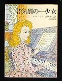 昔気質の一少女 (1968年) (角川文庫)