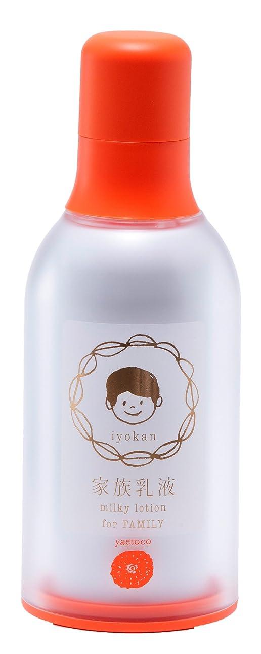 一生雑多な群集yaetoco 家族化粧水 伊予柑 乳液