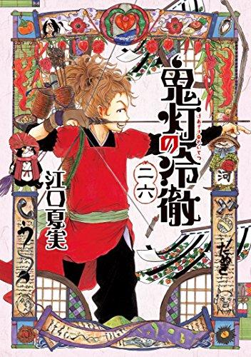 鬼灯の冷徹(26) (モーニングコミックス)