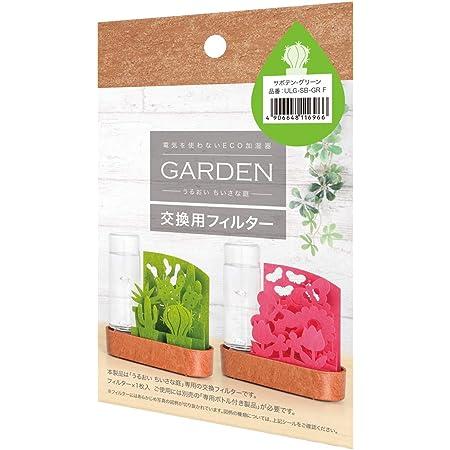 積水樹脂 置物 グリーン 幅15cm 自然気化式加湿器 小さな庭 サボテン寄せ植え 交換フィルター ULG-SB-GRF