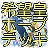 希望皇ホープ デッキゴゴゴ/ザ・ライトニング/ダブル/ホープレイ・ヴィクトリー/ゼアル/未来皇/希望皇オノマトピア/No.39/SNo/遊戯王
