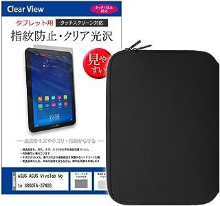 メディアカバーマーケット ASUS ASUS VivoTab Note 8 R80TA-3740S【8インチ(1280x800)】機種用【ネオプレン タブレットケース と 指紋防止 クリア 光沢 液晶保護フィルム のセット】