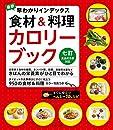 最新 早わかりインデックス 食材&料理カロリーブック 七訂食品成分表対応