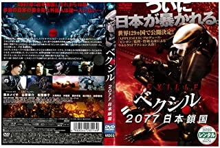 ベクシル 2077日本鎖国 [黒木メイサ/谷原章介]|中古DVD [レンタル落ち] [DVD]