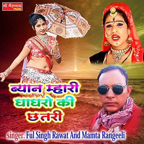 Ful Singh Rawat & Mamta Rangeeli