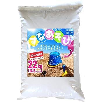 砂場用 わんぱく★どろんこ遊び砂 22kg(14.6L)  元気な子供はお外が大好き 防災用にも活躍してます。