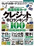 【完全ガイドシリーズ081】クレジットカード完全ガイド (100%ムックシリーズ)
