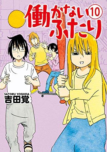 働かないふたり 10巻: バンチコミックス