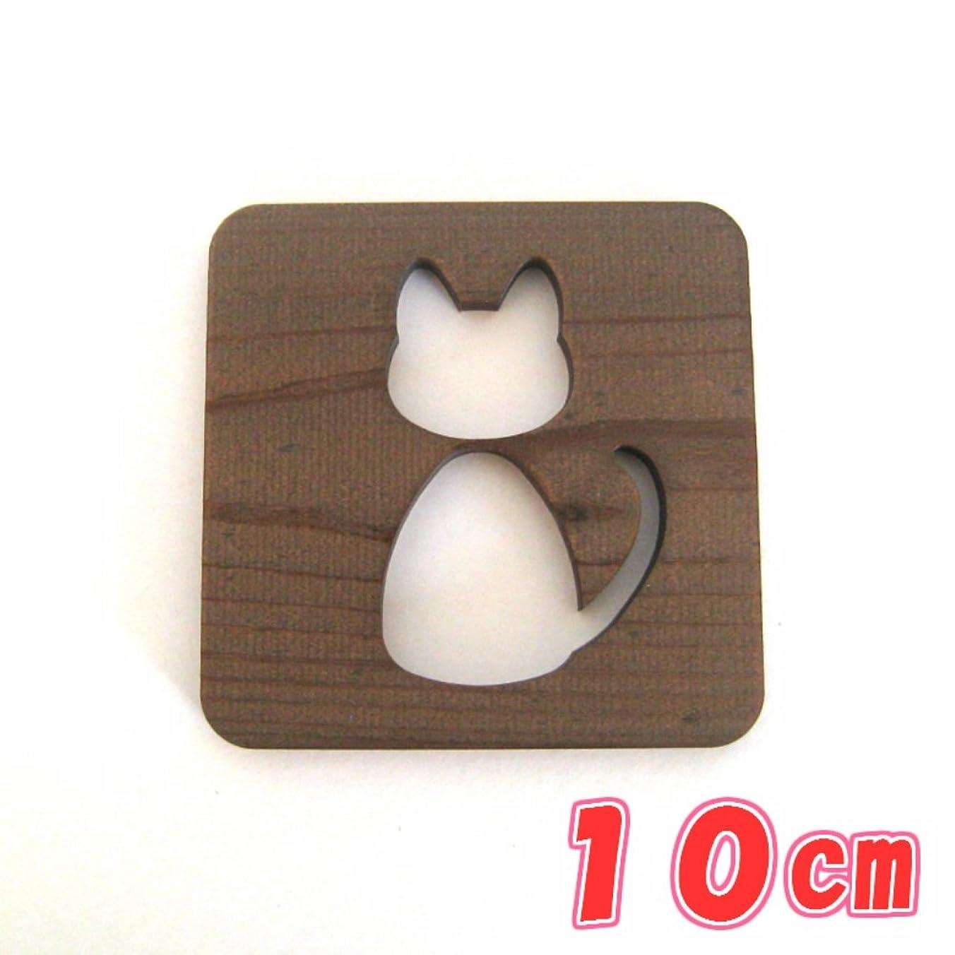 制限された寛大さ広げる木製 穴あき四角型トイレプレート 猫女 10cm 3タイプ ブラウン