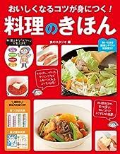 表紙: おいしくなるコツが身につく! 料理のきほん | 食のスタジオ