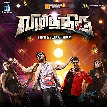 Vizhithiru (Original Motion Picture Soundtrack)