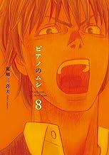表紙: ピアノのムシ 8巻 (芳文社コミックス) | 荒川三喜夫