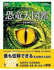 ビジュアル 恐竜大図鑑 [年代別]古生物の全生態 (NATIONAL GEOGRAPHIC)