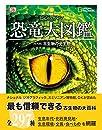 ビジュアル 恐竜大図鑑  年代別  古生物の全生態