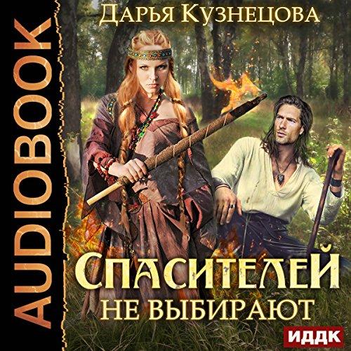 Savior Is Not Chosen [Russian Edition] Titelbild