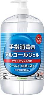 サラヤ サラヤンジェルSH1 CB 手指消毒用アルコールジェル 1L(指定医薬部外品) 42161