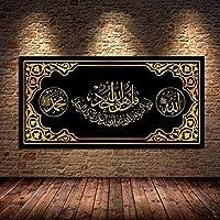 数字によるDIYペイントイスラム書法アクバルアルハムドゥリッラーゴールドアッラーイスラム教徒のインテリア40x80cmB数字によるDIYペイントキット、大人のための数字によるペイント初心者子供