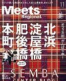 Meets Regional(ミーツリージョナル) 2020年11月号・電子版 [雑誌]