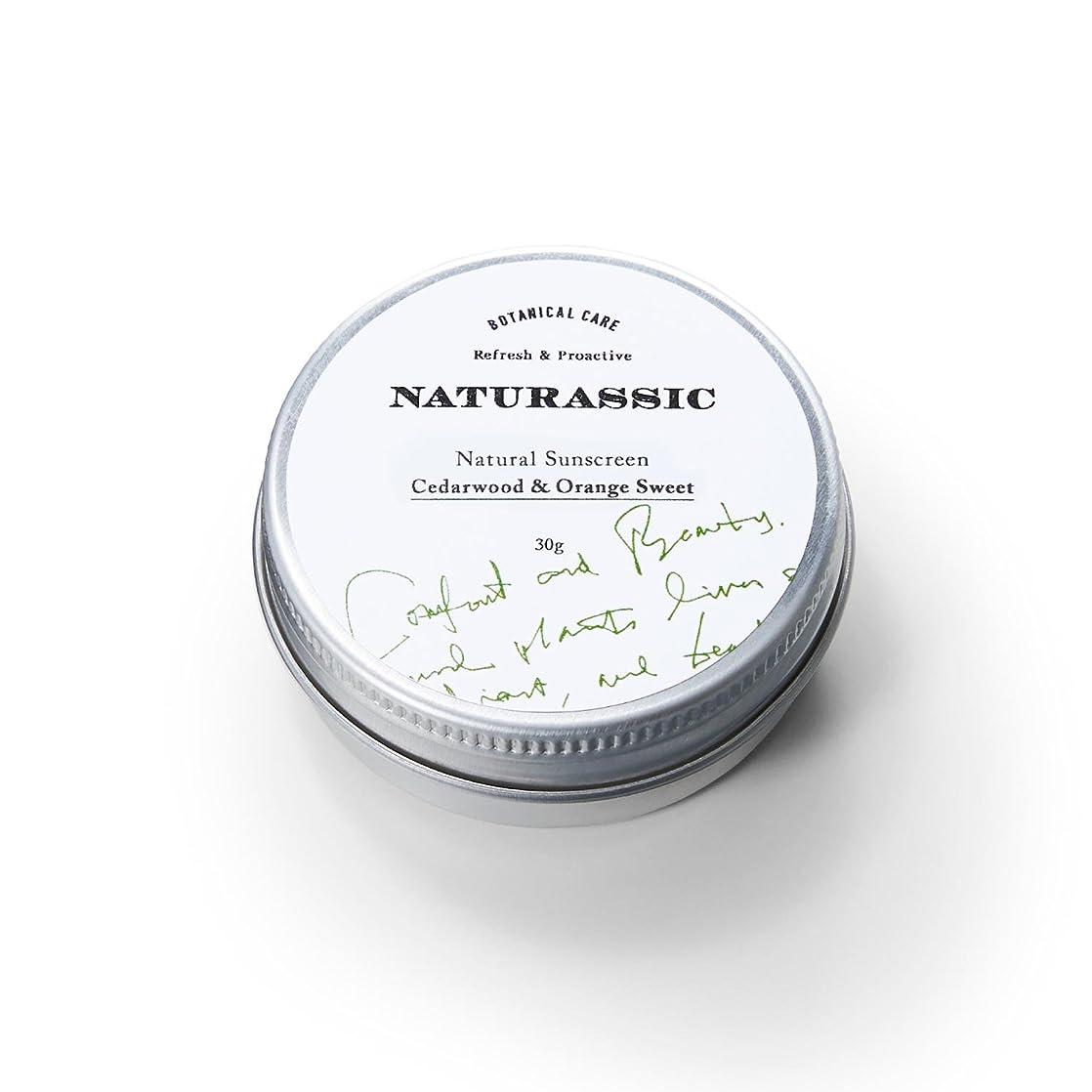 安心させるグレー息切れナチュラシック ナチュラルサンスクリーンCO シダーウッド&オレンジスイートの香り 30g [天然由来成分100%]