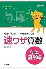 速ワザ算数立体図形編 (難関中学入試 ココで『差がつく! 』) 単行本