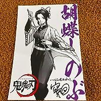 銀魂 映画 特典ポストカード 胡蝶しのぶ アニメ グッズ