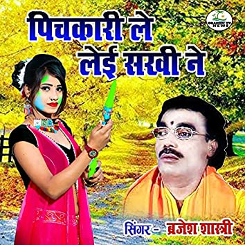 Pichkari Le Leyi Sakhi Ne