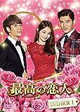 最高の恋人DVD-BOX1[DVD]