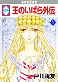 王のいばら外伝(1) (冬水社・いち*ラキコミックス) (いち・ラキ・コミックス)