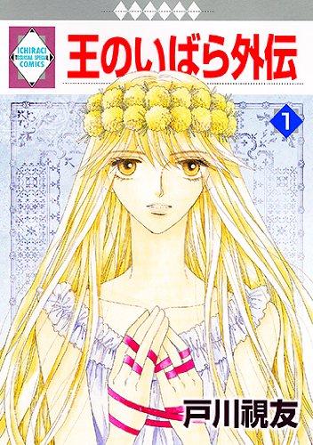 王のいばら外伝(1) (冬水社・いち*ラキコミックス) (いち・ラキ・コミックス)の詳細を見る