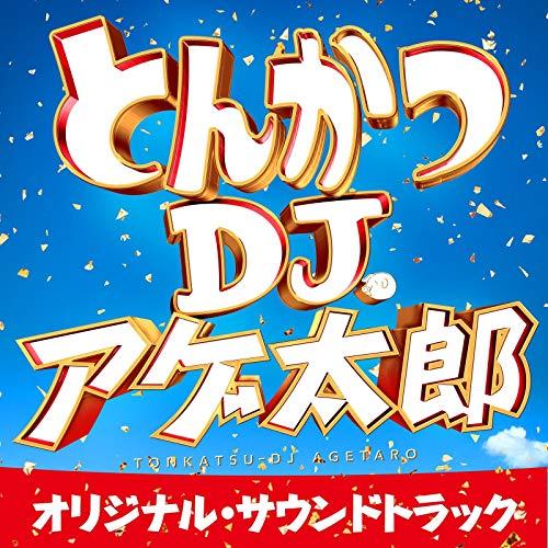映画「とんかつDJアゲ太郎」オリジナル・サウンドトラック