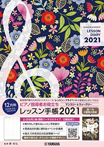 ピアノ指導者お役立ち レッスン手帳2021 【マンスリー&ウィークリー】の詳細を見る