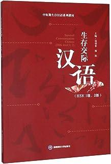 Conversational Chinese (HSK 1-2)